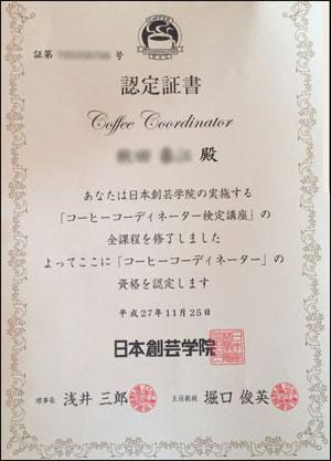コーヒーコーディネーターの賞状