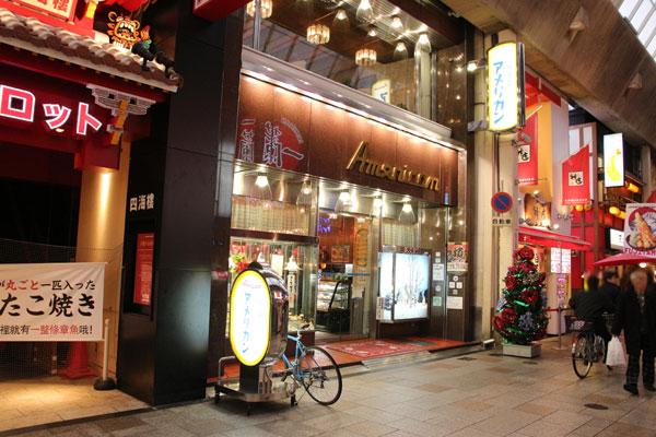 大阪「純喫茶アメリカン」レポート