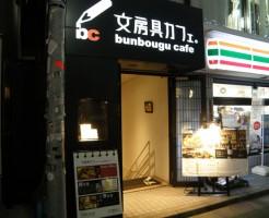 001bunbougucafe
