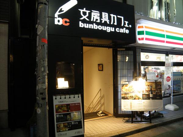 文房具カフェ入口
