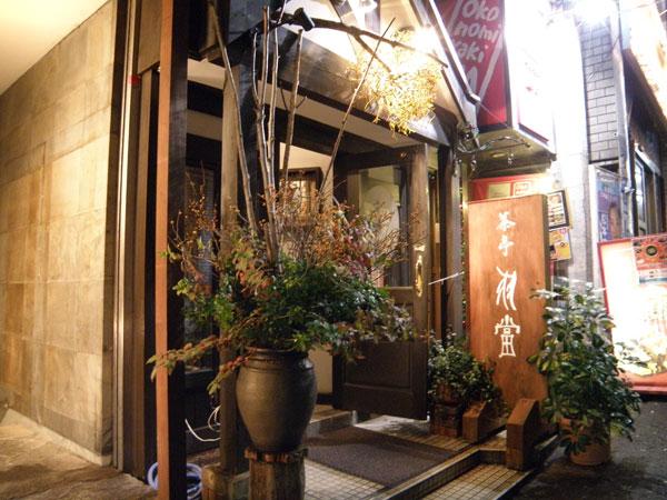 渋谷カフェ「茶亭羽當(チャテイハトウ)」レポート