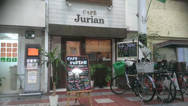 大阪市此花区「カフェ ジュリアン」に行った感想