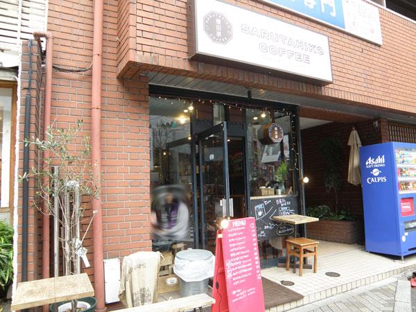 猿田彦珈琲 恵比寿本店に行った感想