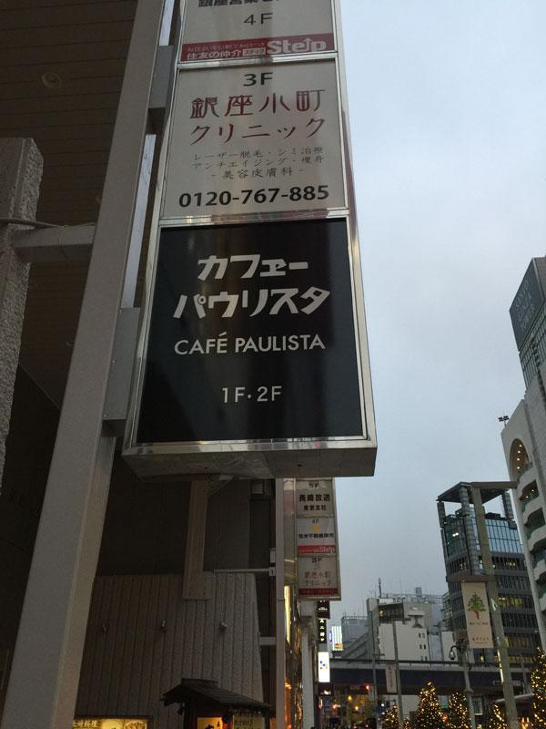 「カフェーパウリスタ」の看板