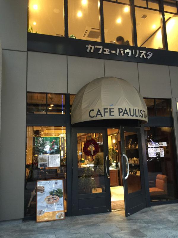 銀座カフェーパウリスタでコーヒー飲んできた