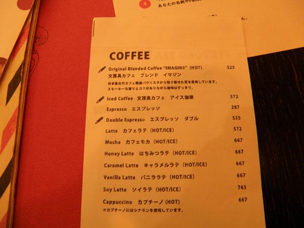 文房具カフェのコーヒーのメニュー