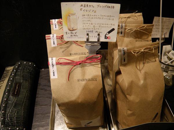 文房具カフェのコーヒー豆