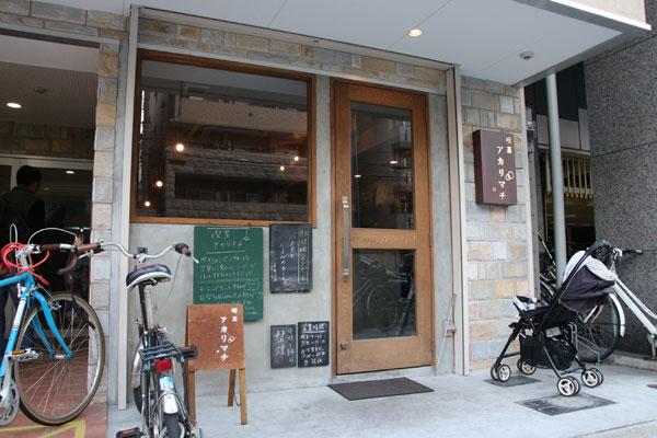 喫茶「アカリマチ阿波座店」に行った感想