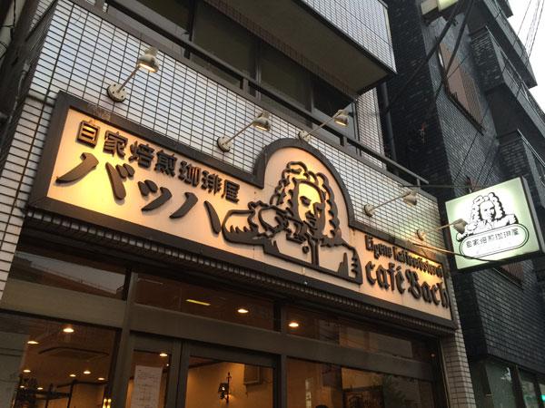 自家焙煎珈琲屋バッハ(台東区カフェ)に行ってきた