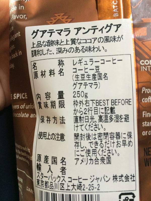 スタバのコーヒー豆「グアテマラ アンティグア」の特徴