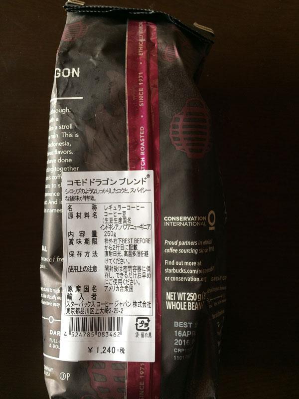 スタバのコーヒー豆「コモドドラゴンブレンド」の特徴