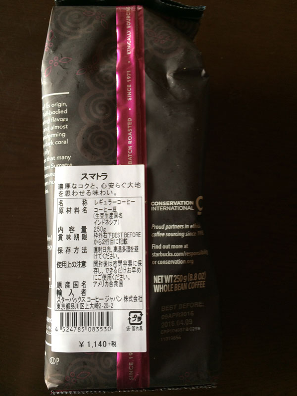 スタバのコーヒー豆「スマトラ」の特徴
