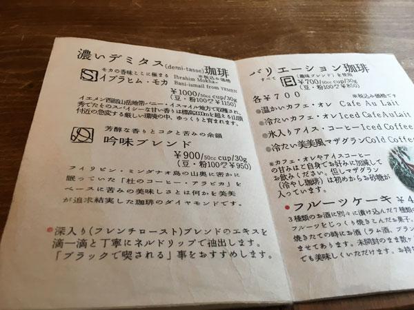 珈琲美美のメニュー2ページ目