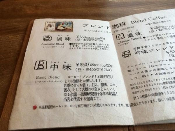 珈琲美美のメニュー3ページ目